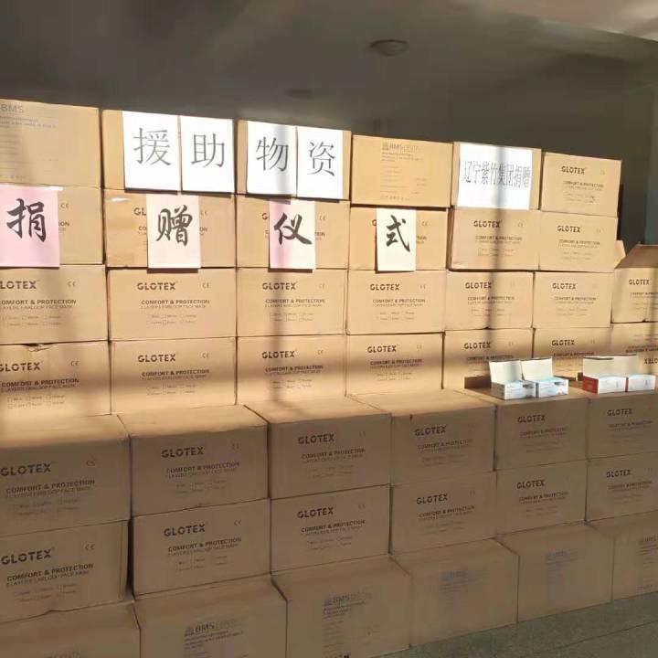 辽宁千赢体育下载集团紧急协调18万只摩洛哥口罩捐赠鞍山防控一线